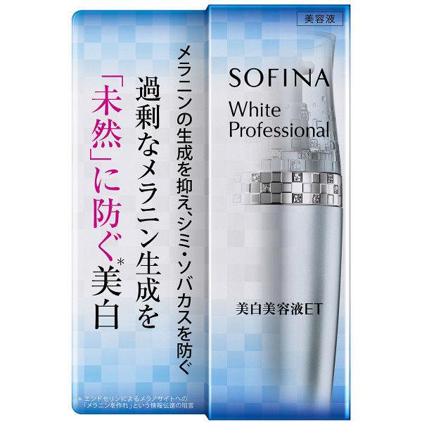 【20%OFF】 ソフィーナ ホワイトプロフェッショナル 美白美容液ET 本体 40g【医薬部外品】