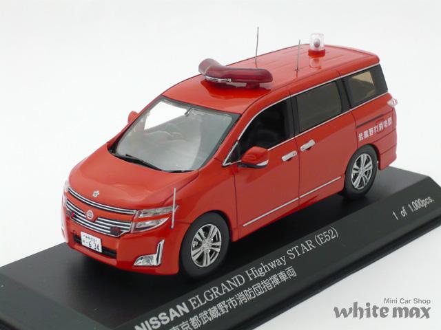 カーネル 1/43 ニッサン エルグランド ハイウェイスター E52 東京都武蔵野市消防団指揮車両 2011
