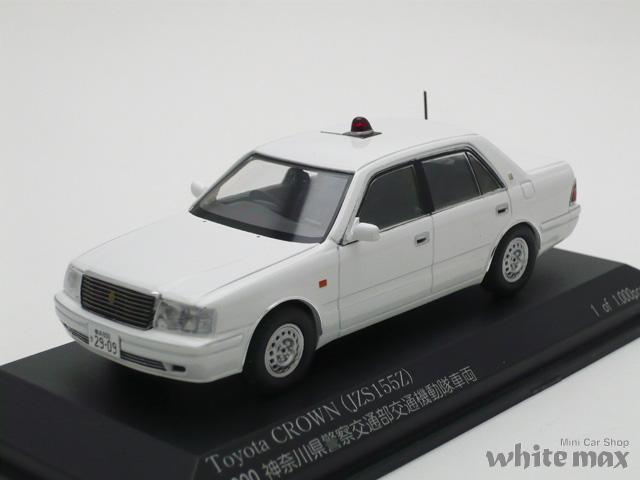 レイズ 1/43 トヨタ クラウン (JZS155Z) 2000 神奈川県警察交通部交通機動隊車両