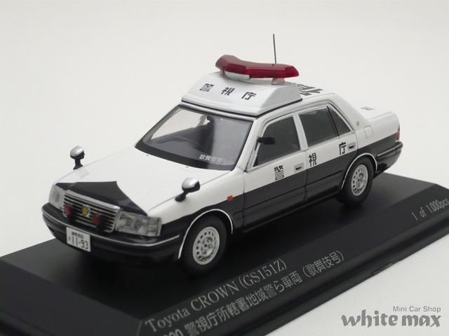 レイズ 1/43 トヨタ クラウン (GS151Z) 2000 警視庁所轄署地域警ら車両 歌舞伎号 宿1