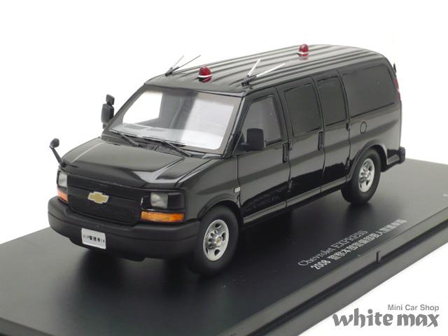 レイズ 1/43 シボレー エクスプレス LS3500 2008 警察本部警備部要人警護車両
