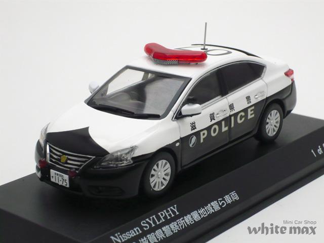 レイズ 1/43 ニッサン シルフィ 2013 滋賀県警察所轄署地域警ら隊車両 07