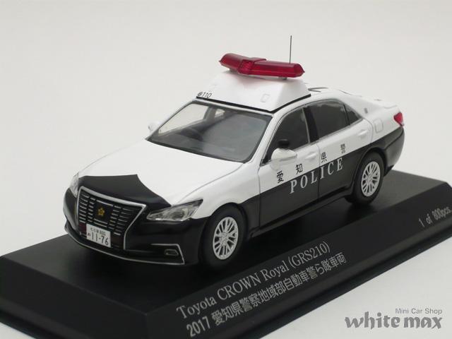 レイズ 1/43 トヨタ クラウンロイヤル (GRS210) 2017 愛知県警察地域部自動車警ら隊車両 110
