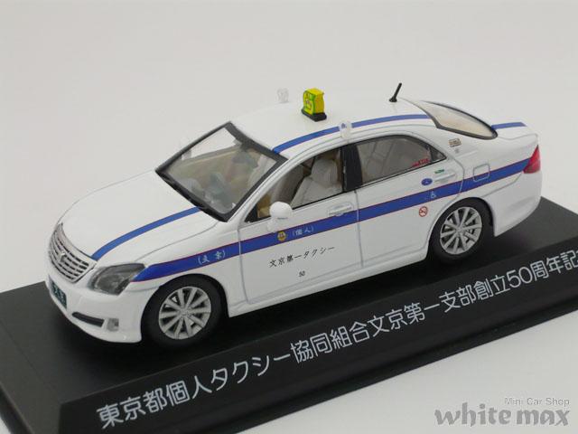 J-コレクション 1/43 東京都個人タクシー協同組合文京第一支部 創立50周年記念 トヨタ クラウン ロイヤルサルーン