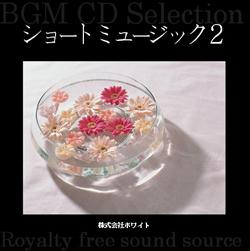 著作権フリー音楽CD 108