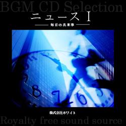 著作権フリー音楽CD 111