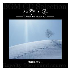 著作権フリー音楽CD 冬