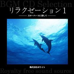 著作権フリー音楽CD 122