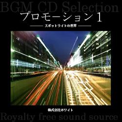 著作権フリー音楽CD 127