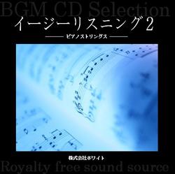 著作権フリー音楽CD 130