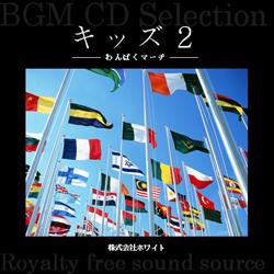 著作権フリー音楽CD 133
