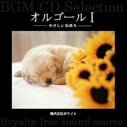 著作権フリー音楽CD 137