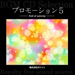 著作権フリー音楽CD 161