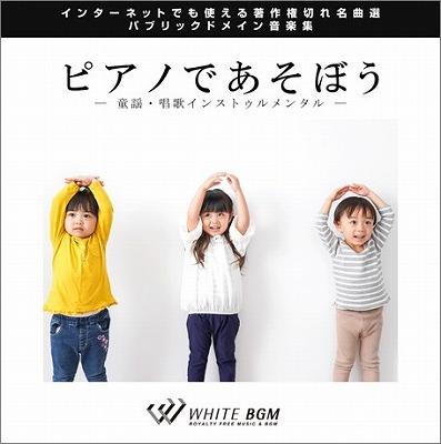 ピアノであそぼう -童謡・唱歌インストゥルメンタル- (24曲)【♪童謡/ピアノ】#167 著作権フリー音楽BGM