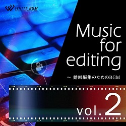 WHITEBGM 著作権フリー音楽 Music for editing vol.2