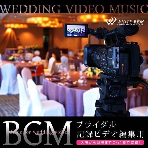 ブライダル記録ビデオ編集用BGM