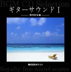 著作権フリー音楽CD 301