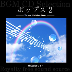 著作権フリー音楽CD 336