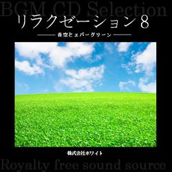 著作権フリー音楽CD 359