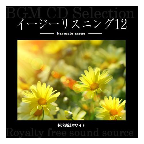 ホワイト著作権フリー音楽CD イージーリスニング12