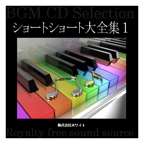 ホワイト著作権フリー音楽CD ショートショート大全集1
