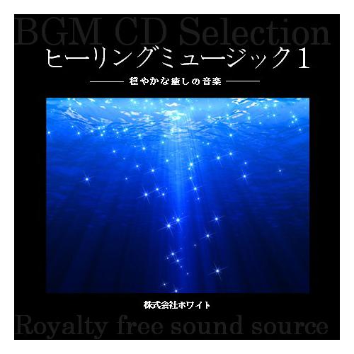 ホワイト著作権フリー音楽CD ヒーリング1