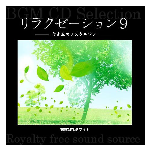 ホワイト著作権フリー音楽CD ポップス9