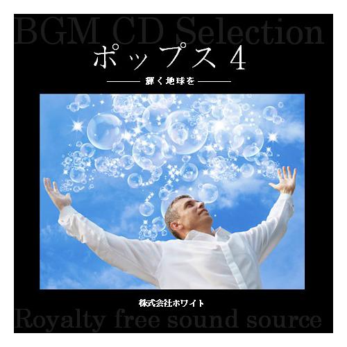 ホワイト著作権フリー音楽CD ポップス4