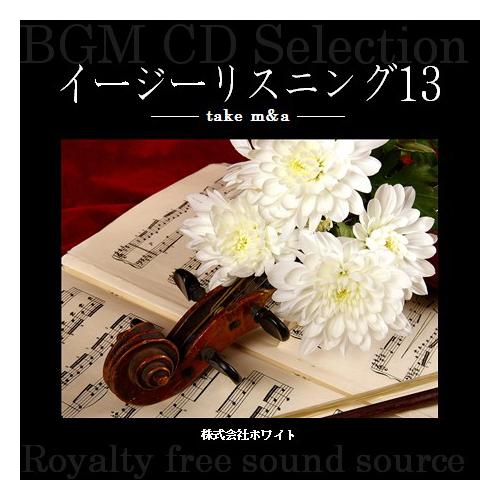 ホワイト著作権フリー音楽CD イージーリスニング13