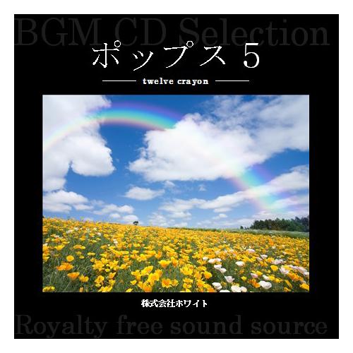 ホワイト著作権フリー音楽CD ポップス5