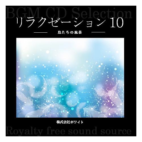 ホワイト著作権フリー音楽CD リラクゼーション10