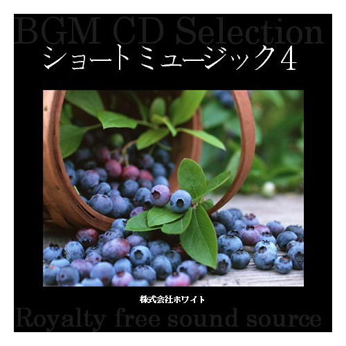 ホワイト著作権フリー音楽CD ショートミュージック4