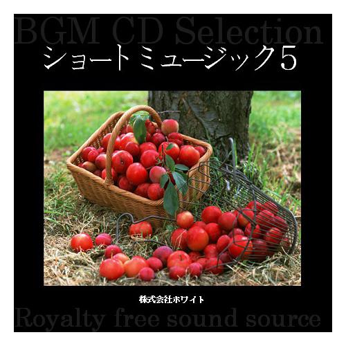ホワイト著作権フリー音楽CD ショートミュージック5