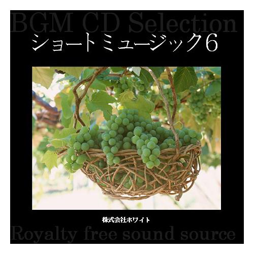 ホワイト著作権フリー音楽CD ショートミュージック6