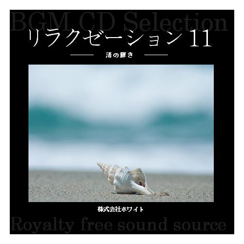 ホワイト著作権フリー音楽CD リラクゼーション11