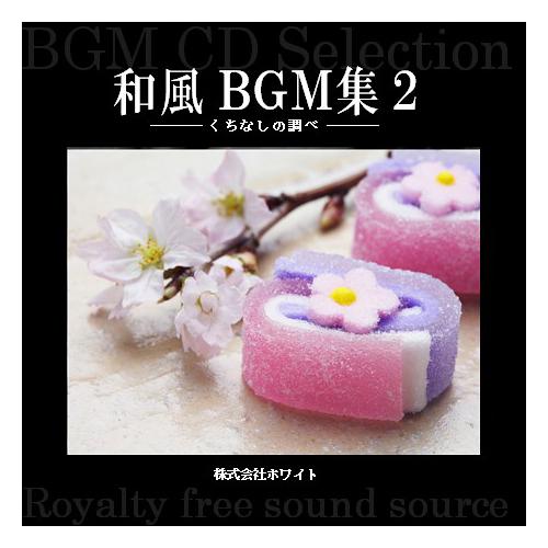 ホワイト著作権フリー音楽CD 和風BGM集2