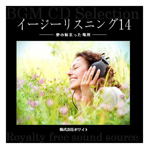 ホワイト著作権フリー音楽CD イージーリスニング14