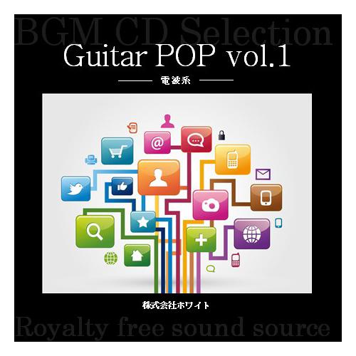 ホワイト著作権フリー音楽CD ギターポップ1