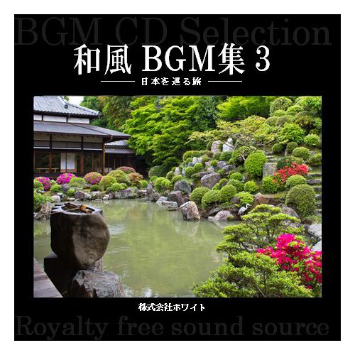ホワイト著作権フリー音楽CD 和風BGM集3