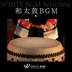 和太鼓BGM