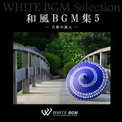 和風BGM集5