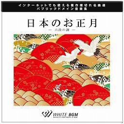 日本のお正月 六段の調べ