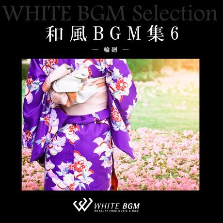 和風BGM集6