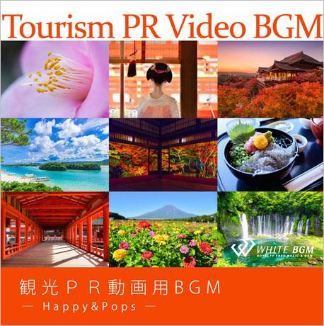 観光PR動画用BGM