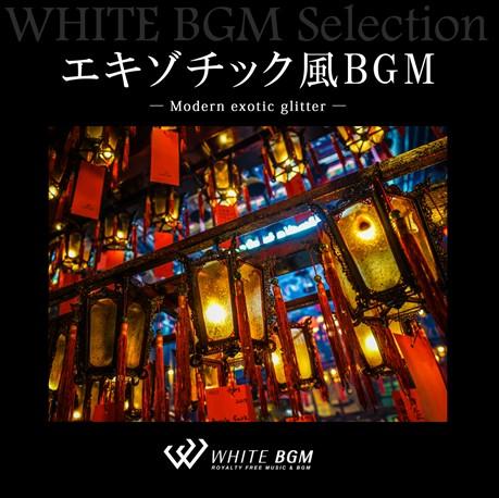 エキゾチック風BGM