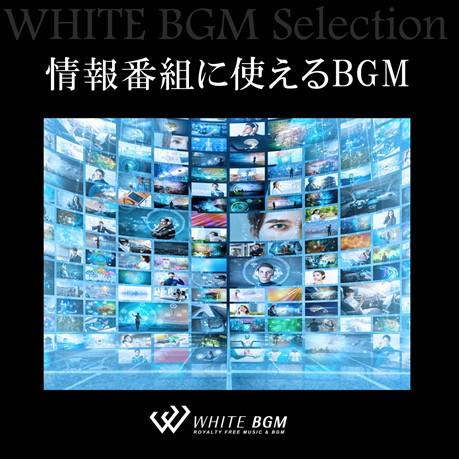 情報番組に使えるBGM (12曲)【♪軽快、スタイリッシュ】#artist518 著作権フリー音楽BGM