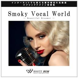 Smoky Vocal World -Beautiful Dreamer- (13曲)【♪ジャズ/おしゃれ】#artist520 著作権フリー音楽BGM