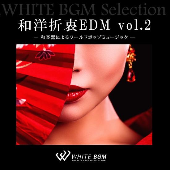 和洋折衷EDM vol.2 -和楽器によるワールドポップミュージック-(14曲)【♪ダンス/和風】#artist521 著作権フリー音楽BGM