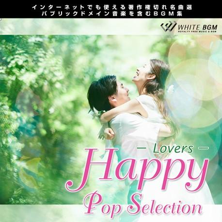 Happy Pop Selection -Lovers-(12曲)【♪ポップス/ブライダル】#artist522 著作権フリー音楽BGM