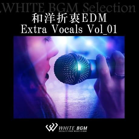 和洋折衷EDM  Extra Vocals Vol_01 (15曲)【♪ダンス/和風】#artist524 著作権フリー音楽BGM